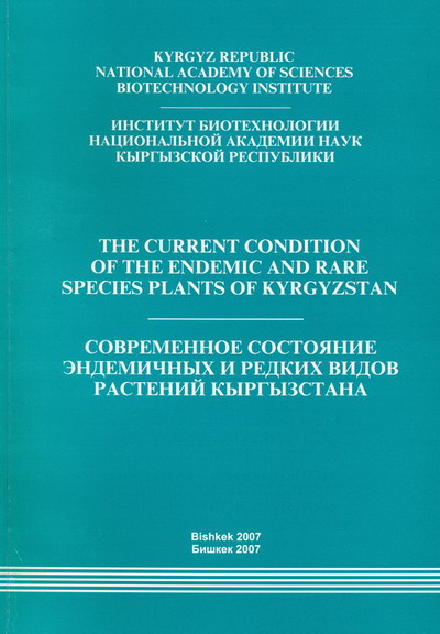 The current condition of the endemic and rare species plants in Kyrgyzstan